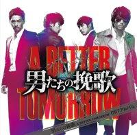 男たちの挽歌 A BETTER TOMORROW OST アルバム