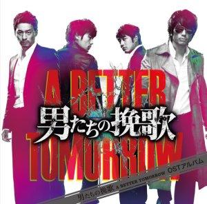 画像1: 男たちの挽歌 A BETTER TOMORROW OST アルバム